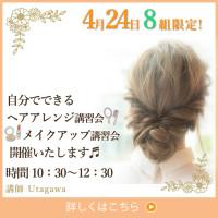 ヘアアレンジ・メイクアップ講習🎶締切間近!!